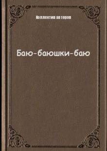 Обложка книги  - Баю-баюшки-баю