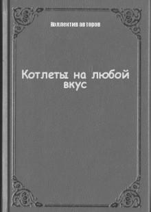 Обложка книги  - Котлеты на любой вкус