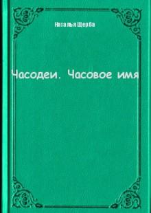 Обложка книги  - Часодеи. Часовое имя