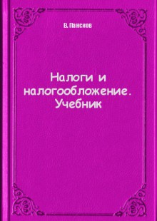 Обложка книги  - Налоги и налогообложение. Учебник