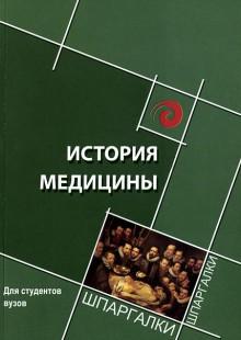 Обложка книги  - История медицины: краткий курс