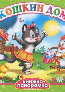 Обложка книги  - Кошкин дом. Книжка-панорамка