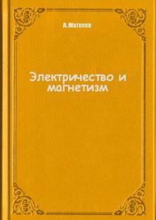 Обложка книги  - Электричество и магнетизм