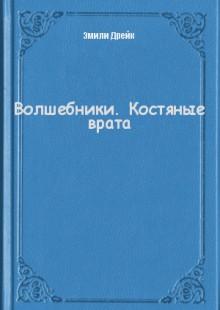 Обложка книги  - Волшебники. Костяные врата