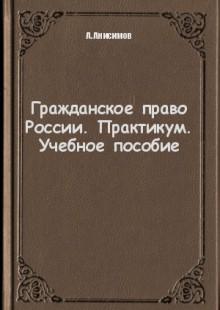 Обложка книги  - Гражданское право России. Практикум. Учебное пособие