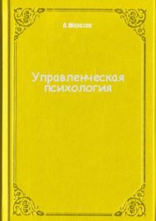 Обложка книги  - Управленческая психология