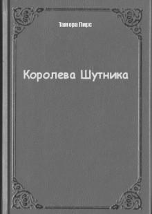 Обложка книги  - Королева Шутника