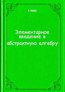 Обложка книги  - Элементарное введение в абстрактную алгебру