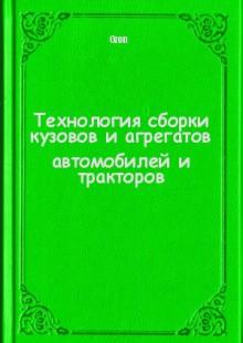 Обложка книги  - Технология сборки кузовов и агрегатов автомобилей и тракторов