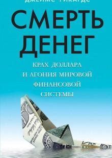 Обложка книги  - Смерть денег. Крах доллара и агония мировой финансовой системы