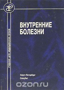 Обложка книги  - Внутренние болезни