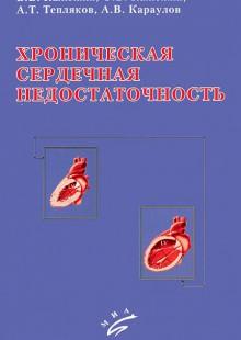 Обложка книги  - Хроническая сердечная недостаточность