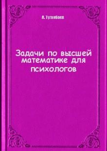 Обложка книги  - Задачи по высшей математике для психологов