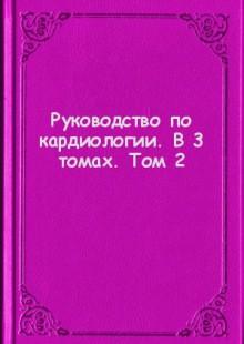 Обложка книги  - Руководство по кардиологии. В 3 томах. Том 2