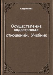 Обложка книги  - Осуществление кадастровых отношений. Учебник