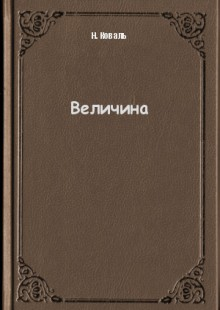 Обложка книги  - Величина
