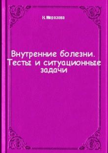 Обложка книги  - Внутренние болезни. Тесты и ситуационные задачи
