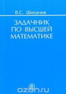Обложка книги  - Задачник по высшей математике