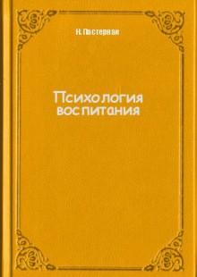 Обложка книги  - Психология воспитания