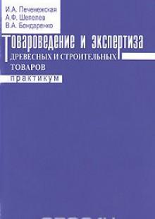 Обложка книги  - Товароведение и экспертиза древесных и строительных товаров. Практикум