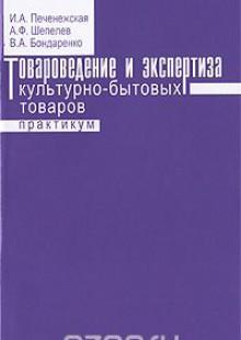 Обложка книги  - Товароведение и экспертиза культурно-бытовых товаров. Практикум
