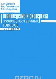 Обложка книги  - Товароведение и экспертиза продовольственных товаров. Практикум