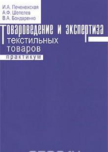 Обложка книги  - Товароведение и экспертиза текстильных товаров. Практикум