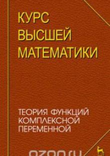 Обложка книги  - Курс высшей математики. Теория функций комплексной переменной
