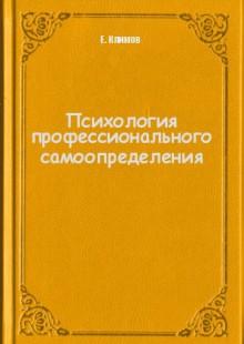 Обложка книги  - Психология профессионального самоопределения