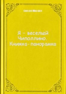Обложка книги  - Я – веселый Чиполлино. Книжка-панорамка