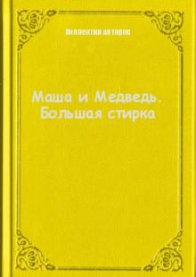 Обложка книги  - Маша и Медведь. Большая стирка