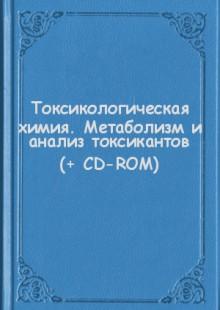 Обложка книги  - Токсикологическая химия. Метаболизм и анализ токсикантов (+ CD-ROM)