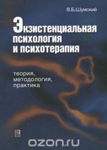 Обложка книги  - Экзистенциальная психология и психотерапия. Теория, методология, практика