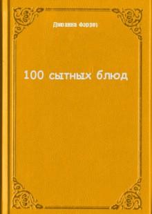Обложка книги  - 100 сытных блюд