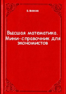 Обложка книги  - Высшая математика. Мини-справочник для экономистов