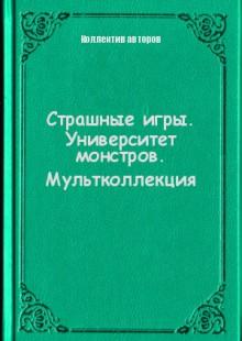 Обложка книги  - Страшные игры. Университет монстров. Мультколлекция