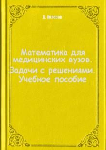 Обложка книги  - Математика для медицинских вузов. Задачи с решениями. Учебное пособие