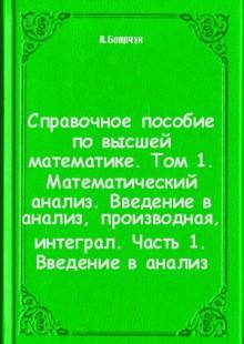 Обложка книги  - Справочное пособие по высшей математике. Том 1. Математический анализ. Введение в анализ, производная, интеграл. Часть 1. Введение в анализ