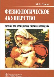 Обложка книги  - Физиологическое акушерство. Учебник