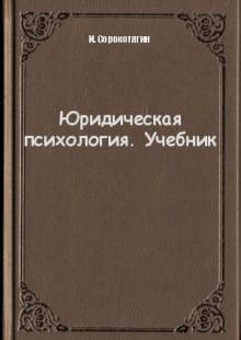Обложка книги  - Юридическая психология. Учебник
