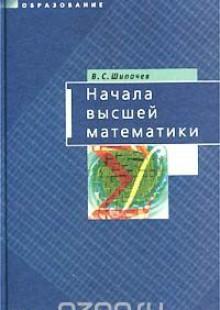 Обложка книги  - Начала высшей математики