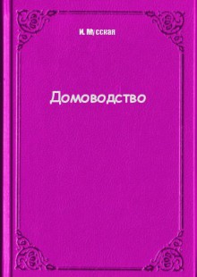 Обложка книги  - Домоводство