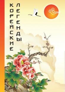 Обложка книги  - Корейские Легенды