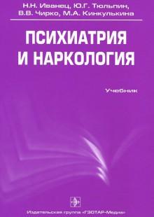 Обложка книги  - Психиатрия и наркология. Учебник