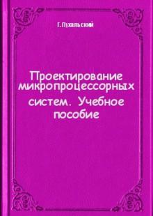Обложка книги  - Проектирование микропроцессорных систем. Учебное пособие