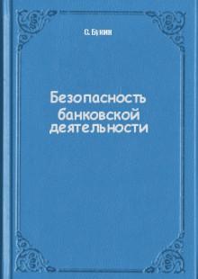 Обложка книги  - Безопасность банковской деятельности