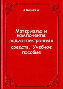 Обложка книги  - Материалы и компоненты радиоэлектронных средств. Учебное пособие