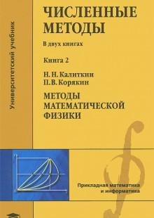 Обложка книги  - Численные методы. В 2 книгах. Книга 2. Методы математической физики. Учебник