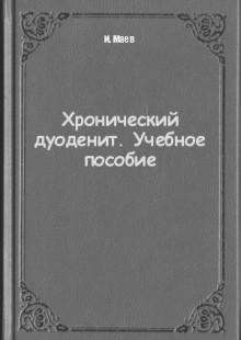 Обложка книги  - Хронический дуоденит. Учебное пособие