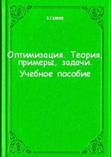 Обложка книги  - Оптимизация. Теория, примеры, задачи. Учебное пособие